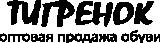 Тигренок — Оптовая продажа детской обуви Логотип